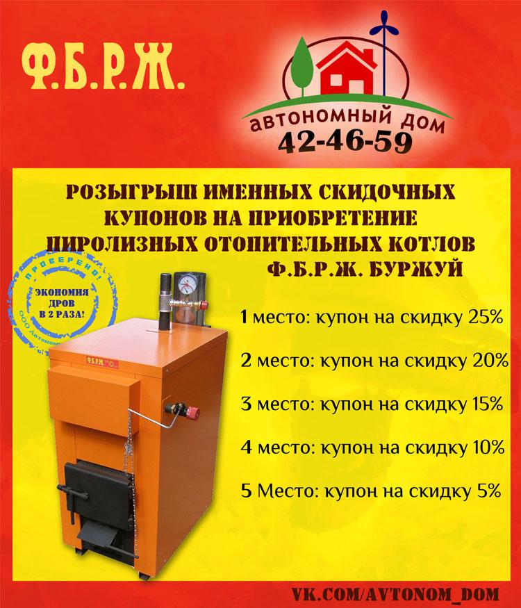 Баннер розыгрыша ФБРЖ вконтакте