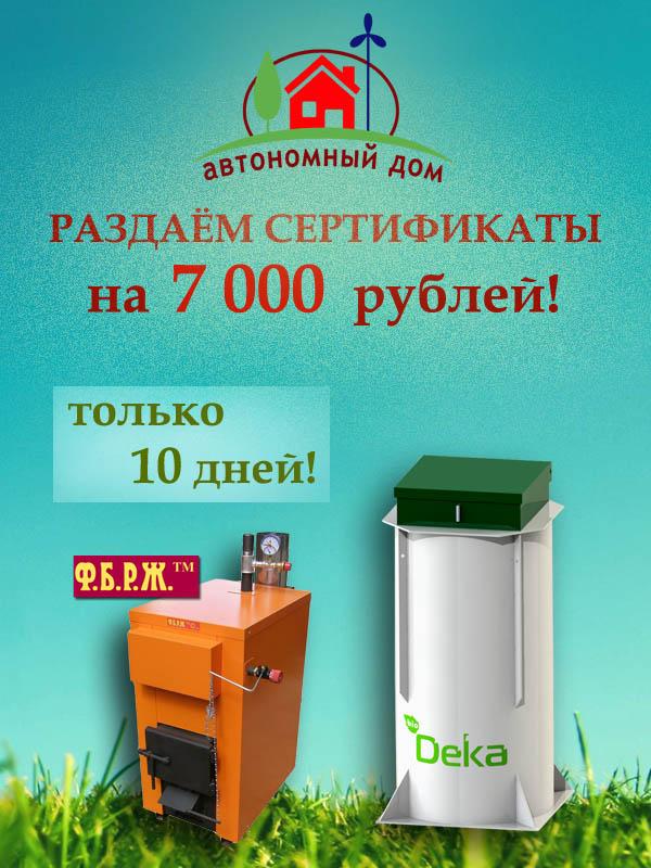 Сертификаты на 7000 рублей Биодека, ФБРЖ