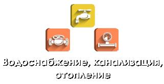 Автономный дом, большой логотип
